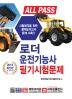로더운전기능사 필기시험문제(2019)(ALL PASS)