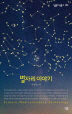 별자리 이야기(살림지식총서 488)(포켓북(문고판))