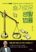 슬기로운 생활 법률(EBS 클래스e 라이프)