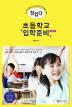 초등학교 입학준비(2018)(참쉽다)