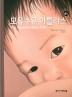 모유수유 아틀라스(6판)(양장본 HardCover)