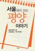 서울에서 쓰는 평양 이야기