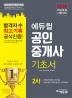 에듀윌 공인중개사 2차 기초서(2018)