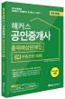 부동산공시법령 출제예상문제집(공인중개사 2차)(2018)(해커스)