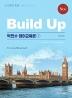 박현수 영어교육론. 1(New Build Up)