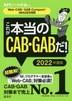 [해외]これが本當のCAB.GABだ! 2022年度版