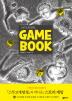 스무고개 탐정 Game Book