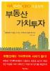 부동산 가치투자(닥터아파트 CEO 오윤섭의)