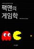 팩맨의 게임학(비즈앤비즈 게임 크리에이터 시리즈 4)