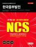 한국중부발전 NCS 직무능력평가+실전모의고사(2019)(시대에듀)