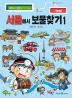 서울에서 보물찾기. 1(세계 도시 탐험 만화 역사상식 9)