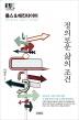 롤스&매킨타이어: 정의로운 삶의 조건(지식인마을 23)