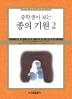 종의기원. 2(중학생이 보는)(중학생 독후감 따라잡기 117)