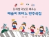 단계별 악보로 배우는 예솔이 피아노 반주곡집
