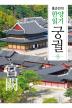 홍순민의 한양읽기: 궁궐(하)(반양장)