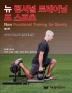뉴 펑셔널 트레이닝 포 스포츠(2판)