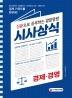신문으로 공부하는 말랑말랑 시사상식 경제 경영(2020)(신문으로 공부하는 말랑말랑)