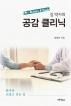 김 박사의 공감 클리닉