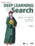 검색을 위한 딥러닝(제이펍의 인공지능 시리즈 26)