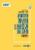 윤혜정의 개념의 나비효과 미니과제(2019 수능대비)(EBS 강의노트 수능개념)