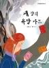 세 장의 욕망 카드(아이앤북 문학나눔)