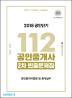 112 공인중개사 2차 공인중개사법령 및 중개실무 빈출문제집(2018)(한번에 1차 2차 끝내주는)(공인단기)