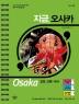 지금 오사카 교토 고베 나라(2019)(개정판)(나만의 맞춤 여행을 위한 완벽 가이드북 2)