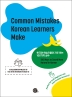 한국어 학습자들이 자주 하는 100가지 실수(Common Mistakes Korean Learners Make)