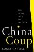 [보유]China Coup: The Great Leap to Freedom