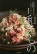 [해외]和えもの 主菜,副菜,おつまみにも!!さっと作れて,すぐにおいしい一皿に.