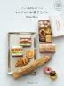 [해외]オ-ブン樹脂粘土でつくるミニチュアお菓子とパン