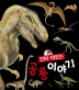 공룡 이야기(진짜 재밌는)