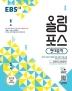 고등 현대문학(2020)(EBS 올림포스)