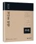 정인홍 헌법 추록(2020)