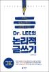 Dr. LEE의 논리적 글쓰기
