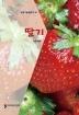 딸기(농업기술길잡이 40)
