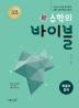 고등 수학 확률과 통계(2020)(신 수학의 바이블)(양장본 HardCover)
