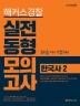 한국사2 실전동형모의고사(2019)(해커스 경찰)