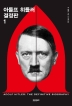 아돌프 히틀러 결정판. 1