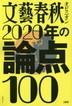 [해외]文藝春秋オピニオン2020年の論点100