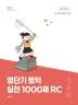 영단기 토익 실전 1000제. 1: RC(2019 대한민국 퍼스트브랜드 대상 수상 기념 4,900원)(기출의 핵심을 정확