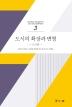 도시의 확장과 변형: 도시편(대구대학교 인문과학연구소 동아시아도시인문학총서 3)