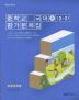 중학 국어4 평가문제집(2학년2학기)(우한용)(2014)(신사고)
