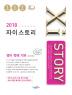 고등 영어독해기본 500제(2018)(자이스토리)