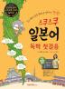 스쿠스쿠 일본어 독학 첫걸음(CD1장포함)