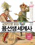 교양으로 읽는 용선생 세계사. 10: 제국주의의 확산과 제1차 세계 대전(11, 12권 통합본)(양장본 HardCover