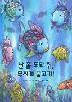 날 좀 도와 줘 무지개 물고기(네버랜드 세계의 걸작 그림책 77)(양장본 HardCover)