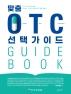 맞춤 OTC 선택가이드(개정증보판)