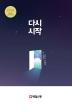 다시 시작(2020 대구광역시 교육청 책쓰기 프로젝트)