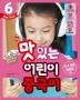 맛있는 어린이 중국어. 6(Main Book): 중국 생활 체험편(2)(New)(CD2장포함)